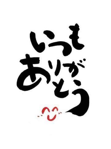 「ありがとうございました♪」12/11(12/11) 00:02   おとはの写メ・風俗動画