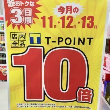 「明日からTポイント10倍♪」12/11(12/11) 03:12 | ことねの写メ・風俗動画