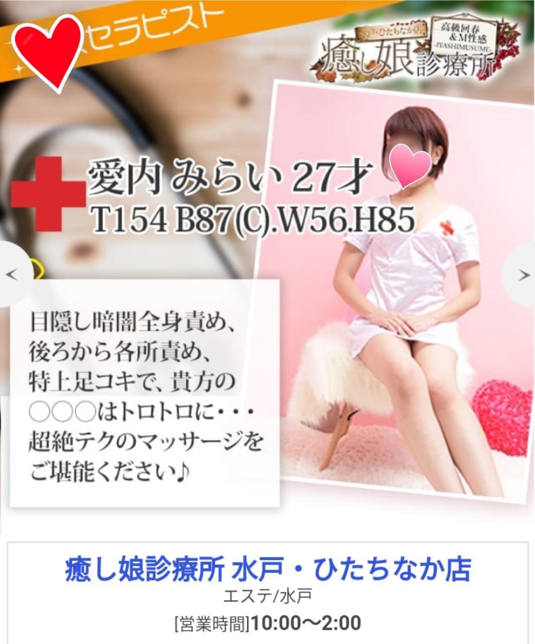 「みらいです(^^♪」12/11(12/11) 11:12 | 愛内 みらいの写メ・風俗動画