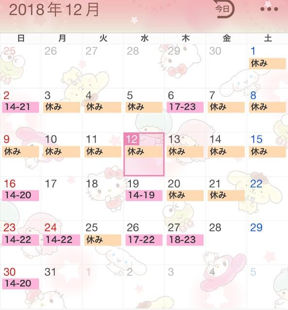 「ごめんね。」12/12(12/12) 00:13 | ふうこの写メ・風俗動画