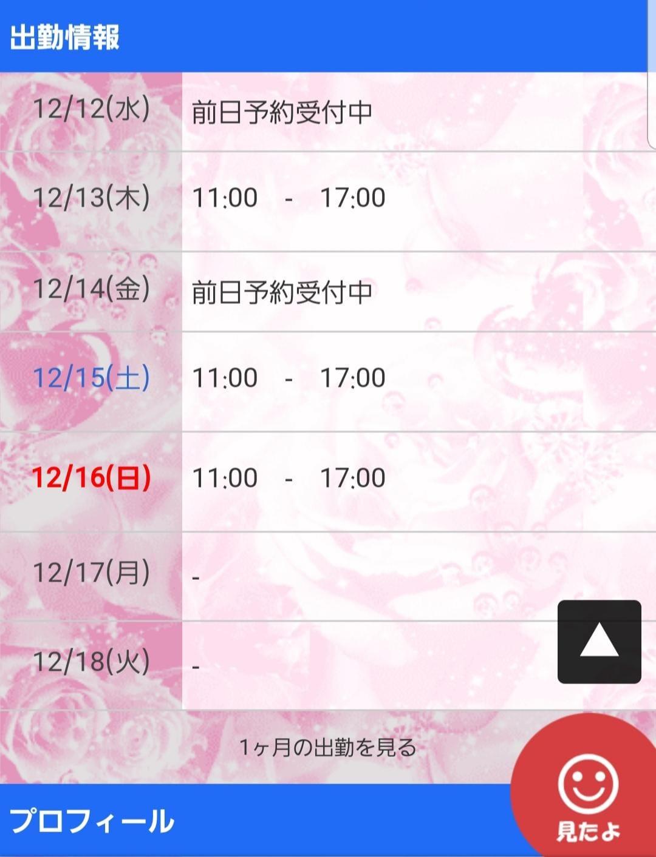 「今週?」12/12(12/12) 12:33 | カレンの写メ・風俗動画