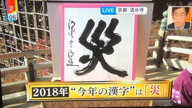 「今年の漢字」12/12(12/12) 18:42 | おとはの写メ・風俗動画