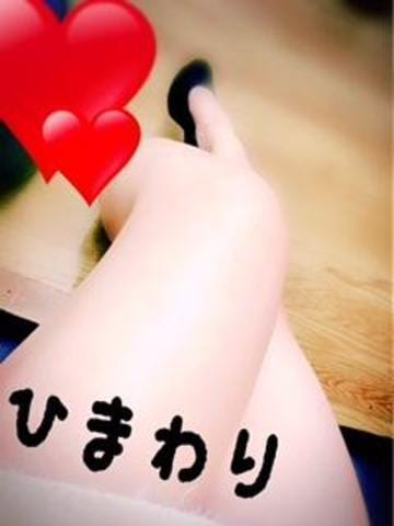 「Nさん遊んでくれてありがとうございます」12/12(12/12) 20:36 | ひまわりの写メ・風俗動画