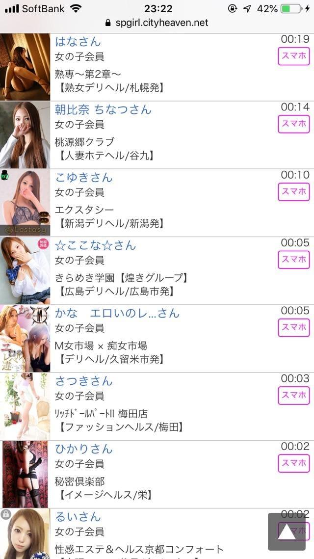 「2日の見たよ?2??」12/12(12/12) 23:44 | あゆの写メ・風俗動画