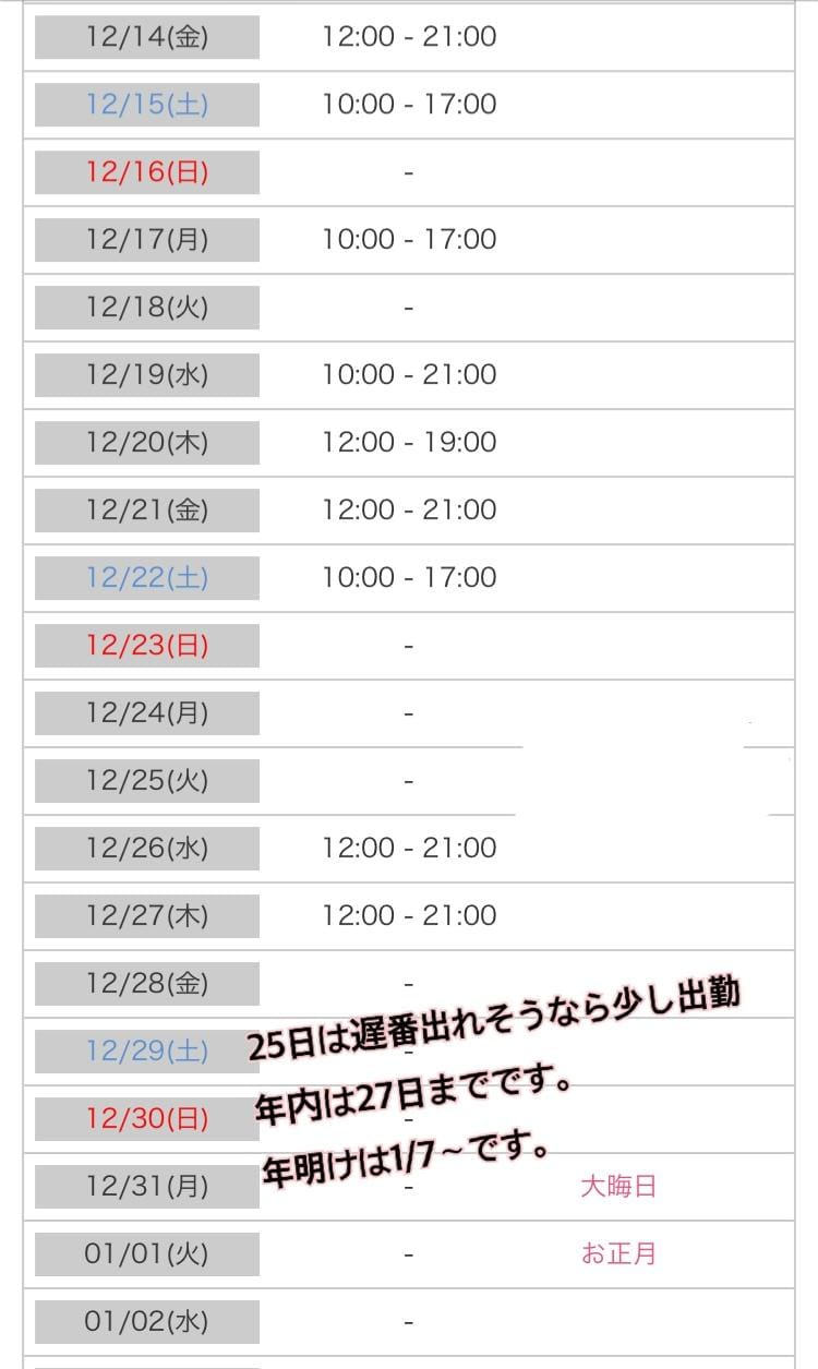 「出勤」12/13(12/13) 00:30 | ももの写メ・風俗動画