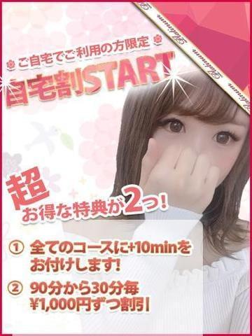 「【自宅割り】イベント開催!!!」12/13(12/13) 00:31 | まりの写メ・風俗動画