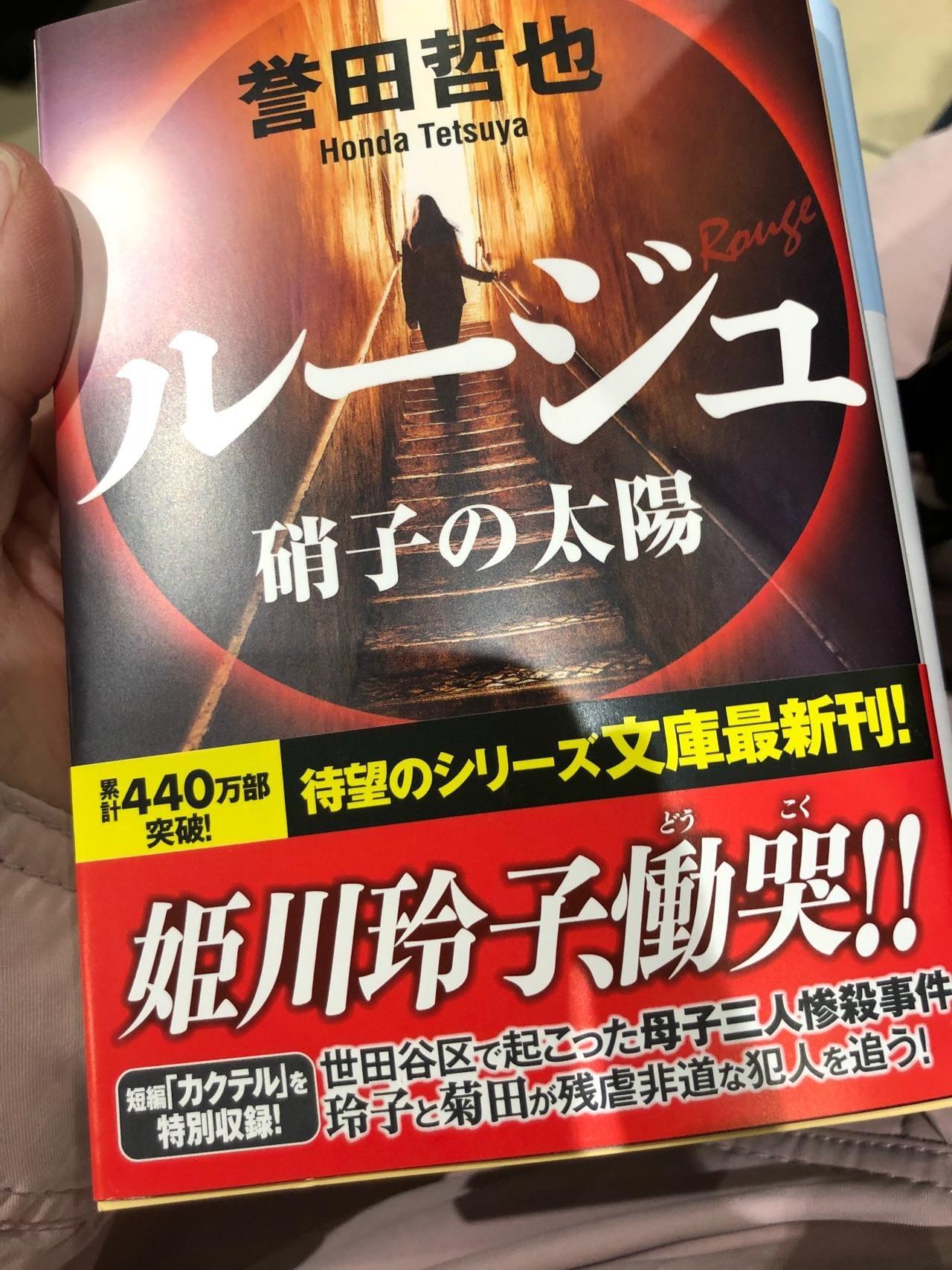 「待ちに待った姫川玲子シリーズ〜」12/13(12/13) 06:24 | えみの写メ・風俗動画