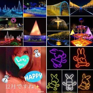 「12/08 Winter Vista Illumination at 国営昭和記念公園 ✨」12/13(12/13) 10:11 | あおいの写メ・風俗動画