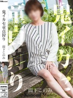 「出勤しました♪」12/13(12/13) 19:18   間下 このみ【堅チン法好き】の写メ・風俗動画