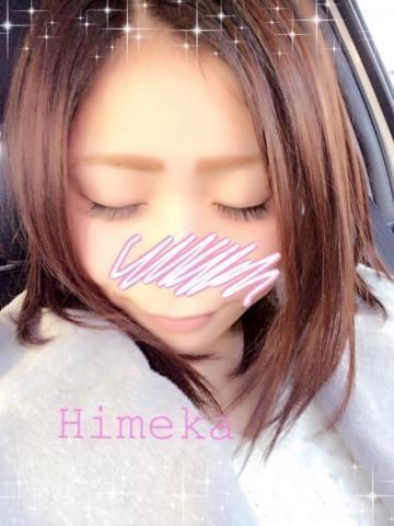 「出勤したよっ」12/14(12/14) 10:03 | ヒメカの写メ・風俗動画