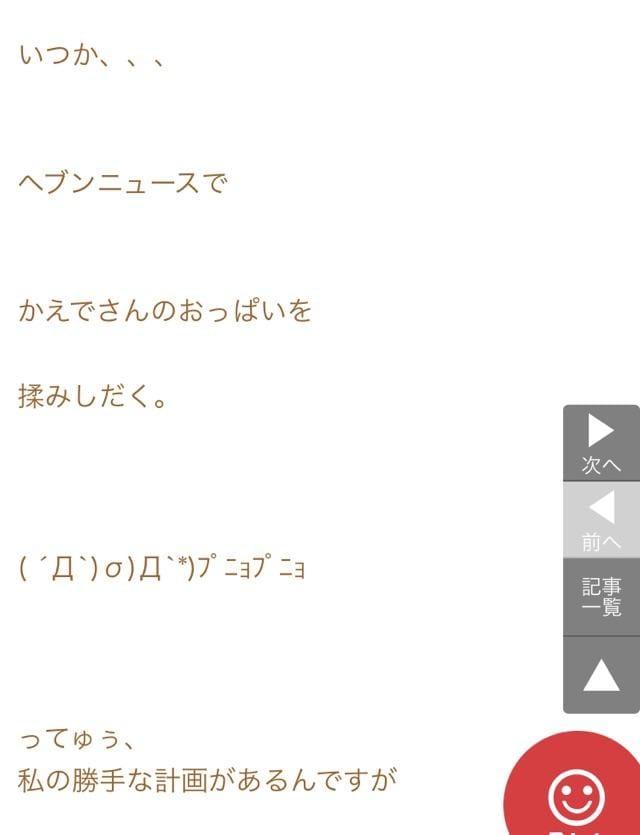 「やりましょう!!!!」12/14(12/14) 15:06 | かえで/Kaedeの写メ・風俗動画