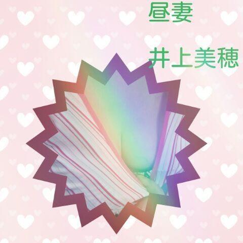 「チラリと(^_-)」12/15(12/15) 14:27 | 井上 美穂の写メ・風俗動画