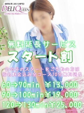 「本日のご予約はお済みですか?」12/16(12/16) 12:17 | モカ☆DELI QUEENの写メ・風俗動画