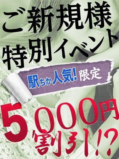 「写メ日記限定特典!」12/16(12/16) 13:15   大バーゲンの写メ・風俗動画