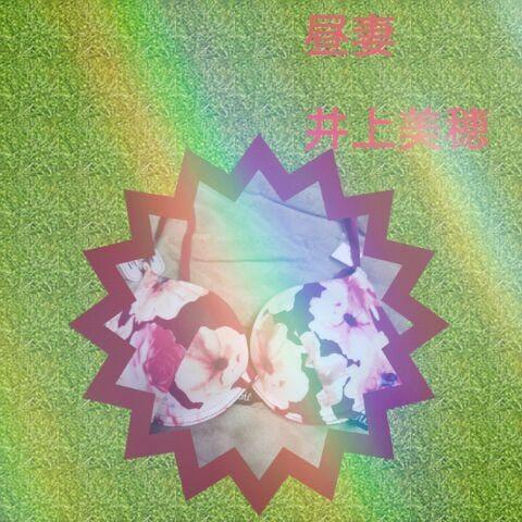 「みほのお気に入りのブラ(^_-)」12/16(12/16) 15:03 | 井上 美穂の写メ・風俗動画