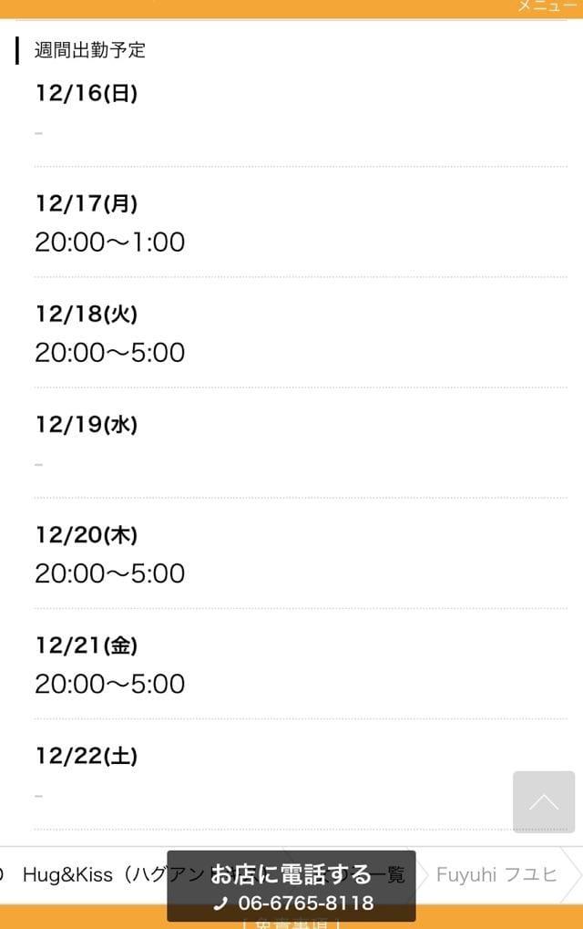 「お礼 仲良しのMさん(○´?ω?`○)」12/16(12/16) 16:22 | Fuyuhi フユヒの写メ・風俗動画