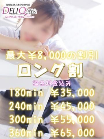 「デリクイーンのロングがお得に?」12/16(12/16) 17:03 | モカ☆DELI QUEENの写メ・風俗動画