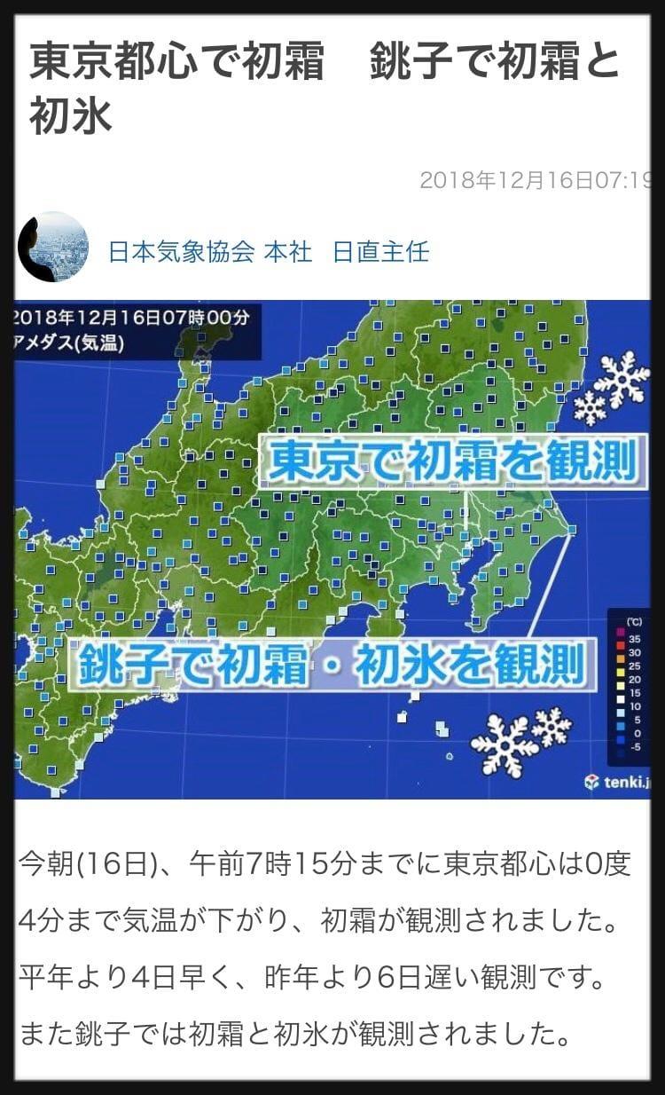 「寒いはずだ(°_°)」12/16(12/16) 18:40 | 滝沢かおりの写メ・風俗動画