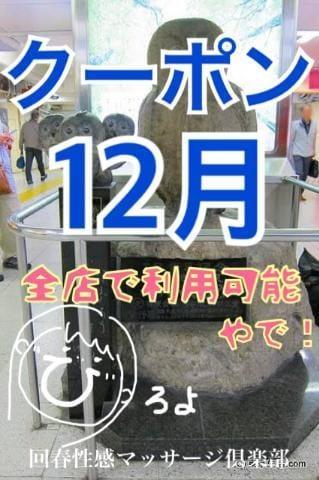 「12月クーポン情報」12/18(12/18) 01:07 | ひろよの写メ・風俗動画