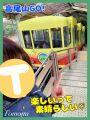 友美 出会い系人妻ネットワーク 渋谷~五反田編