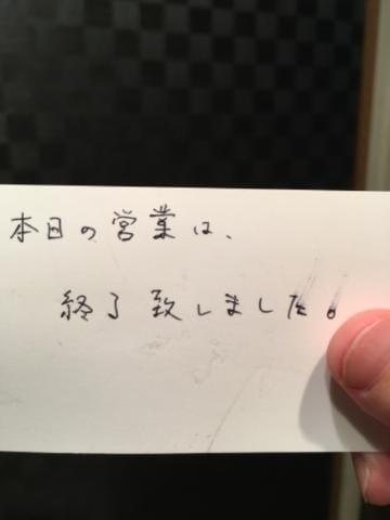 「今日の【書】撮り忘れてた」12/21(12/21) 01:45   のぞみの写メ・風俗動画