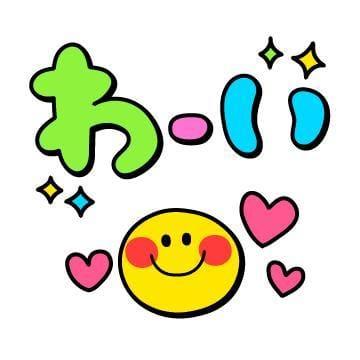 「こんにばんは!」12/21(12/21) 22:26 | るいの写メ・風俗動画