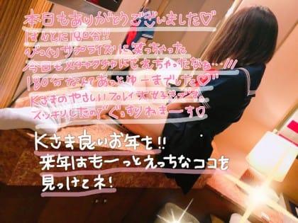 「本日もありがとうございました!」12/22(12/22) 21:58 | ココの写メ・風俗動画