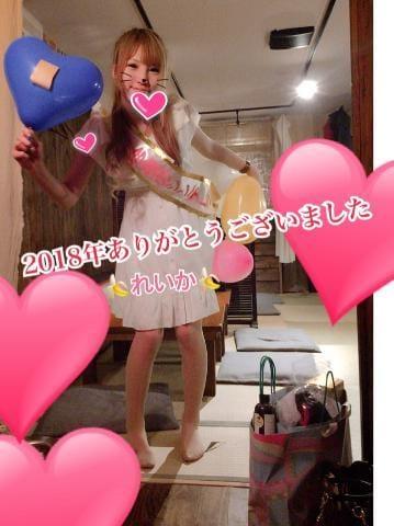 「今年も1年ありがとうございました?」12/30(12/30) 22:09 | れいかの写メ・風俗動画