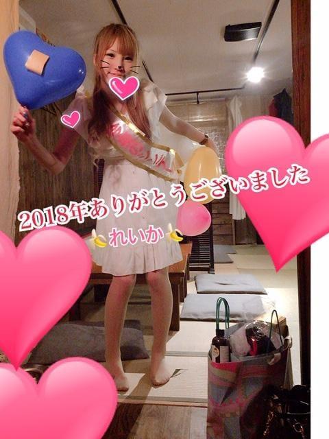「2018年も、ありがとう」12/30(12/30) 22:10 | れいかの写メ・風俗動画