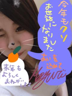 「どうしよ」12/31(12/31) 21:37   マユリの写メ・風俗動画