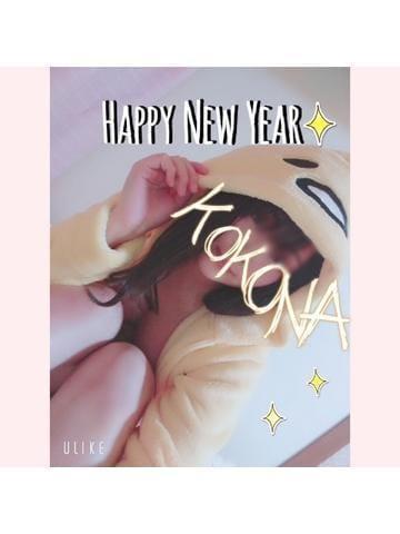 「あけましておめでとうございます♡」01/02(01/02) 18:38 | 吉田 ここなの写メ・風俗動画