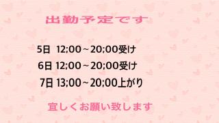 「おはようございます」01/03(01/03) 09:15 | せいらの写メ・風俗動画
