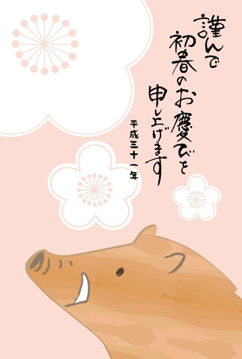 「おめでとうございます」01/03(01/03) 09:18 | りんの写メ・風俗動画