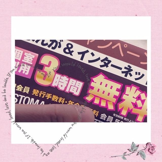 「雀のお宿で丁稚中」01/03(01/03) 18:31 | ちどりの写メ・風俗動画