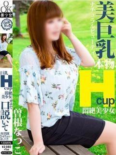 「出勤しました♪」01/04(01/04) 22:12 | 曽根なつこ【かわいいH】の写メ・風俗動画