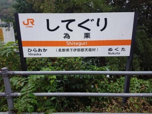 「秘境駅に行ってみたい...」01/06(01/06) 08:59 | あやの写メ・風俗動画