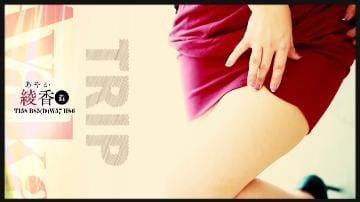 「今日も(*???*)」01/09(01/09) 10:02   綾香-ayaka-の写メ・風俗動画