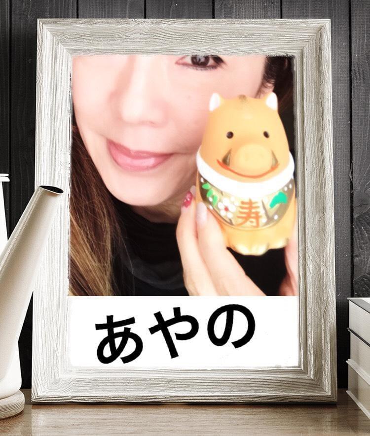 「今年の抱負♪」01/09(01/09) 16:00 | あやのの写メ・風俗動画