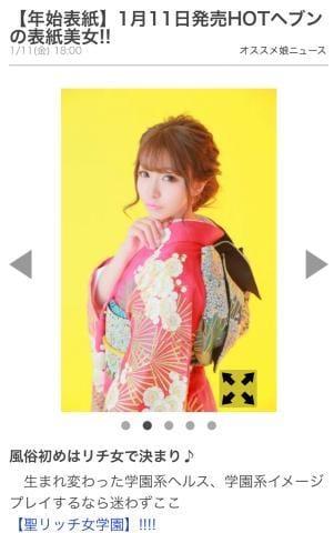 「ヘブンネットニュース」01/13(01/13) 01:48 | 流川るみの写メ・風俗動画