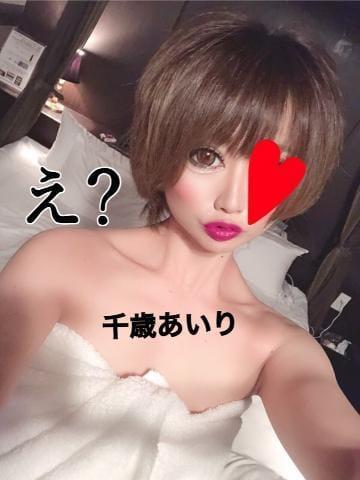 「悩み」01/13(01/13) 12:45 | 千歳あいりの写メ・風俗動画