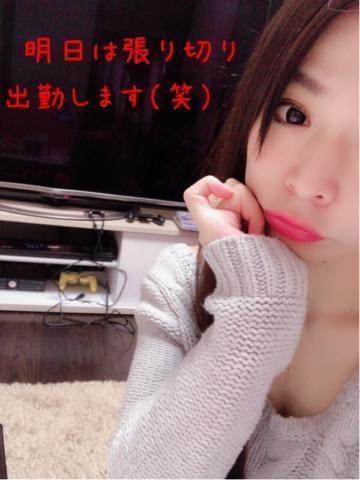 「やる気MAX?」01/14(01/14) 23:12   はなの写メ・風俗動画