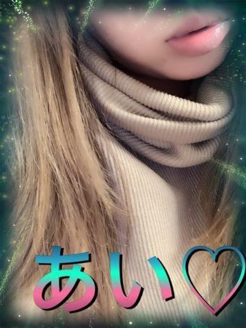 「おはよ♡[おっぱい激写!]:フォトギャラリー」01/15(01/15) 10:46 | あいの写メ・風俗動画