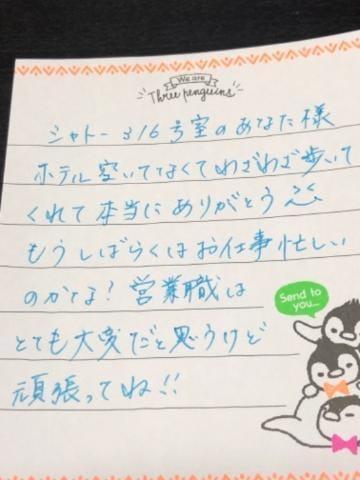「1/4 お礼ヽ(。・ω・。)ノ」01/15(01/15) 12:19 | さなの写メ・風俗動画