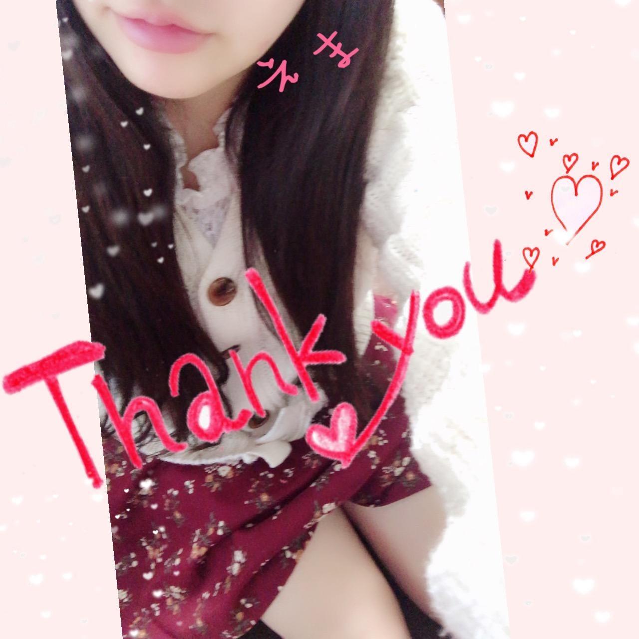 「1/12.13.14お礼♡」01/15(01/15) 13:02 | えまちゃんの写メ・風俗動画
