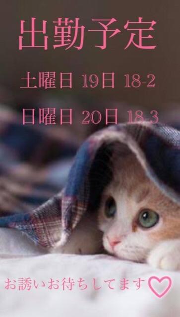 「今週の出勤予定★」01/15(01/15) 18:54 | れいの写メ・風俗動画