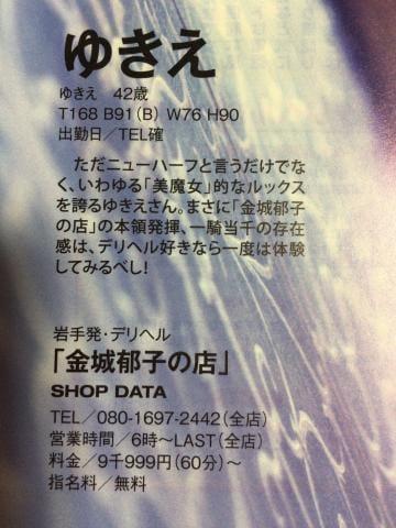 「待機中〜❤️ゆきえです(*´∀`*)」01/15(01/15) 21:27 | ニューハーフゆきえ嬢の写メ・風俗動画