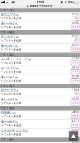 「わーい\(^^)/」01/15(01/15) 22:40 | 三浦ななみの写メ・風俗動画