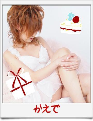 「ありがとう(^ω^)」01/16(01/16) 00:44 | 楓【かえで】の写メ・風俗動画