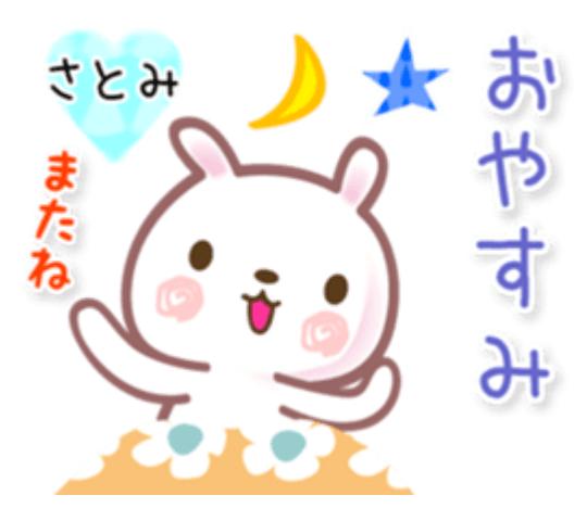 「15日のありがとう」01/16(01/16) 01:30 | さとみの写メ・風俗動画