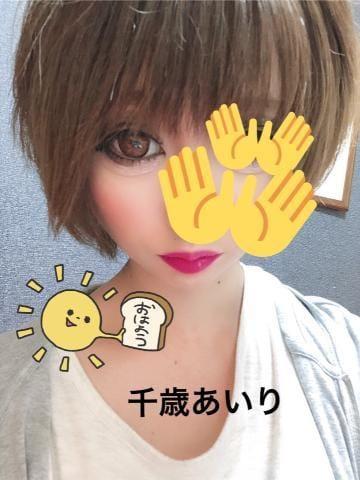 「さよなら」01/16(01/16) 08:06 | 千歳あいりの写メ・風俗動画